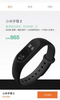 🚚 小米手環2  全新未使用/臺灣貨/僅驗機/鏡面以貼保護鋼貼 原價$865 特價$650/不議價