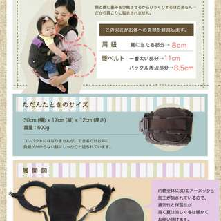 Baby Carrier Japan
