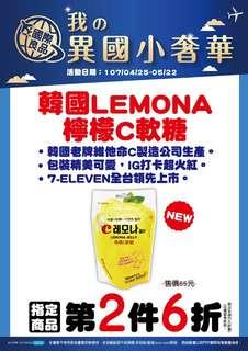 韓國檸檬軟糖