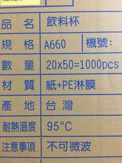 全新 未拆 空白無印刷 660 紙杯