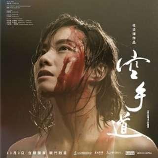 [我要租碟]  香港亞洲電影節隆重呈獻電影 -- 空手道 (DVD)