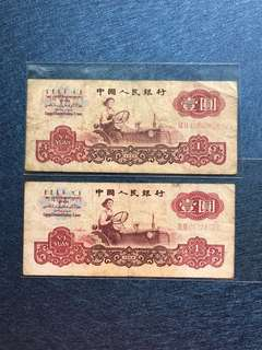 兩張1960年第三套人民幣壹圓 (送平郵)
