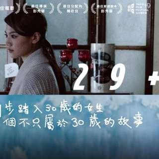 [我要租碟] 香港電影 -- 29+1 (DVD)