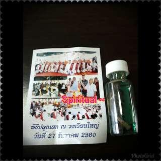 Arjan Prakong Special Batch Kmt Oil ( 大法会 )