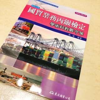 國貿業務丙級檢定學術科教