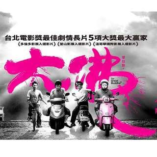 [我要租碟] 第54屆金馬獎最多提名 -- 大佛普拉斯 (DVD)