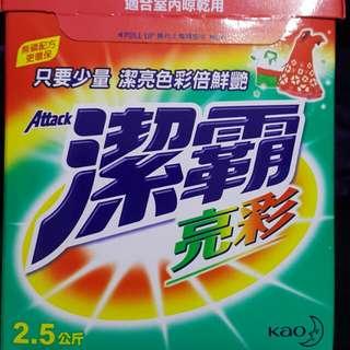 花王潔霸 亮彩洗衣粉 2.5kg 全新正版 $36/1,$70/2,$103/3