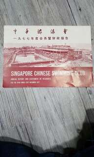 1977 singapore chinese swimming club