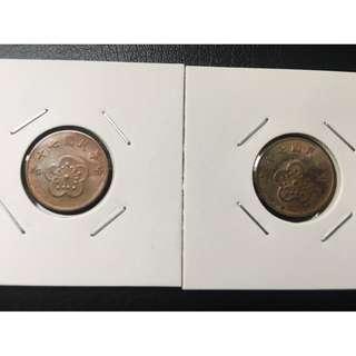 中華民國七十年/70年 梅花伍角/五角/5角 錢幣/硬幣 (兩枚合售)