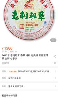 2015年老曼峨 普洱茶 生茶 七子饼400克