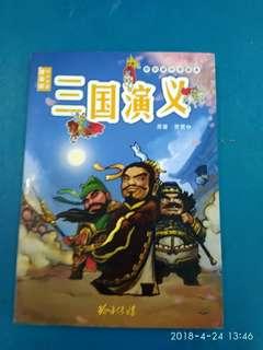 Chinese san guo yan yi book