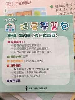 生活學習套 延展學習包 低班 K1-K2 教育出版社 幼稚園 幼兒教育 學前教育 假日遊香港
