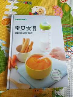 Thermomix baby receipe (chinese)