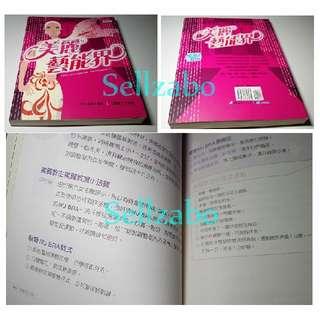 美丽艺能界 Beauty Chinese Book Taiwan Mei Li Yi Neng Jie Mandarin Wordings