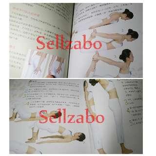 露露胖公主 Sellzabo Weight Loss Slim Chinese Book Mandarin Wordings Slimming Yoga Ladies Girls Women Female Lady