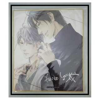 罕有一番賞 色紙(咭)大人氣BL男同漫畫「酷くしないで」(ねこ田-米蔵) 小鳥遊彰編表紙