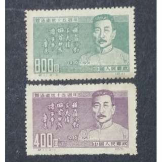 1951 C11  Complete Mint 2V China