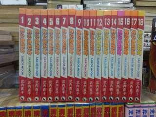 漫畫 美少女戰士 sailor moon 1-18完 齊海報 武內直子作品 天下出版