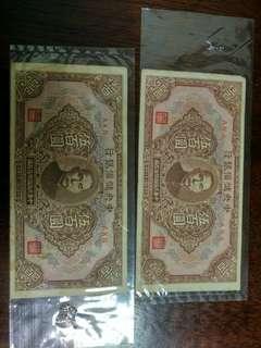歷代紙鈔交流
