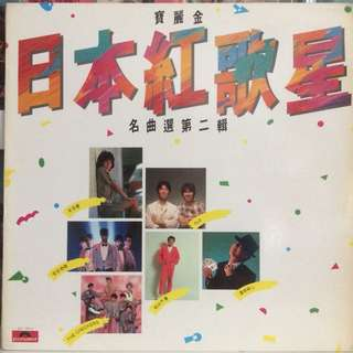 寶麗金 日本紅歌星 名曲選第二輯 黑膠唱片