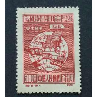 1949 C3 (3-1) NE Mint China