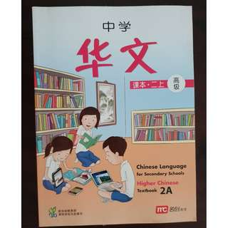 MC Chinese language for secondary schools 中学华文
