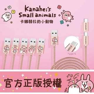 台灣 預購 卡娜赫拉 Kanahei P助與兔兔 microUSB 快速充電線 (附贈Type-C轉頭)