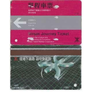 地鐵單程車票, 紅色 - 搭地下鐵路. 話咁快就到!