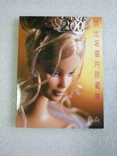 Barbie 芭比名信片珍藏集