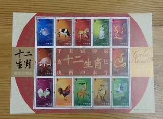 十二生肖郵票小型張