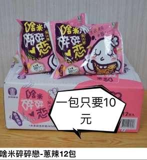 台灣首款米點心麵「米碎碎戀」