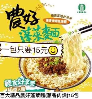 農好-蓬萊米泡麵(香蔥肉燥)