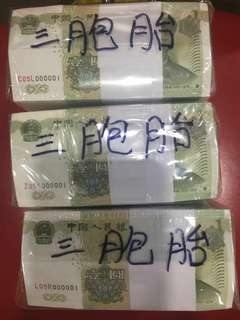 China 1 Yuan RMB triplets. 中国1元3胞胎。