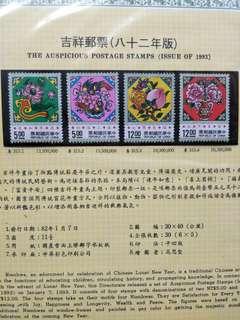 民國 82年郵票年冊