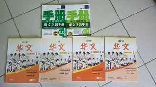 Chinese Textbooks中三快捷华文全套