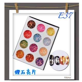 美甲樂園福利社~ 星光大道【超值區】 E37 實用百搭 鑽石型亮片 12入 手做 DIY 史萊姆 材料