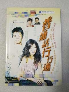 香港電台 普通話行行通 教學普通話書