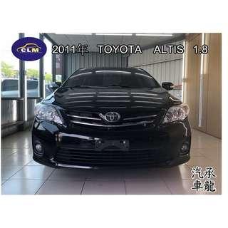 2011年 豐田 ALTIS  1.8 黑色