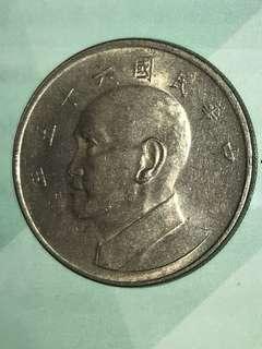 老蔣大伍圓硬幣