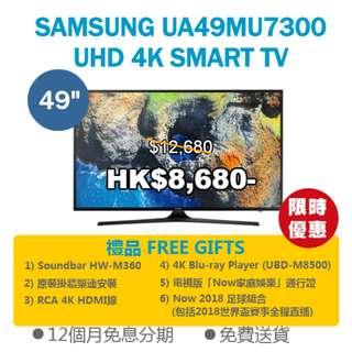 """全新行貨 SAMSUNG UA49MU7300 49"""" 4K UHD SMART TV (Authorized dealer import) 三星49吋4K智能電視 (免費送貨 Free Delivery)"""
