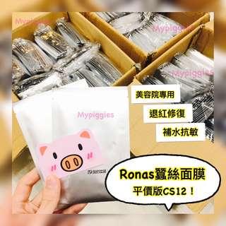 平價版CS12⁉️😱 Ronas Mask蠶絲面膜🌟