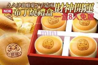 【久久津乳酪菓子手造所】財神開運布丁燒禮盒組 2盒8入特價$680元免運