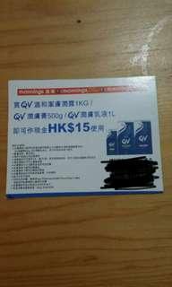 QV coupon