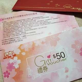 鴻福堂 一套兩張$50 禮券 Gift voucher