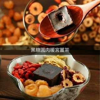 黑糖圓肉暖宮薑茶