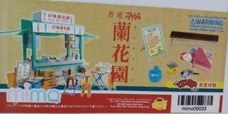香港孖妹蘭花園 配件 B,C款 各$150
