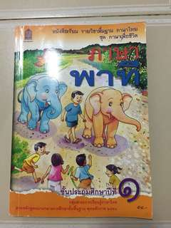 Learn Thai book all in thai