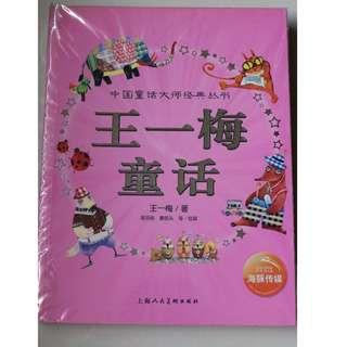 Chinese Book 王一梅童话(作者:王一梅)