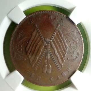 1913 - 1914年河南省造十文銅幣 美品