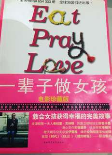 EAT PRAY LOVE中文版